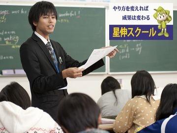 星伸スクール【集団指導】 上野本部校