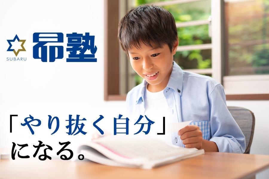 昴塾 石山校