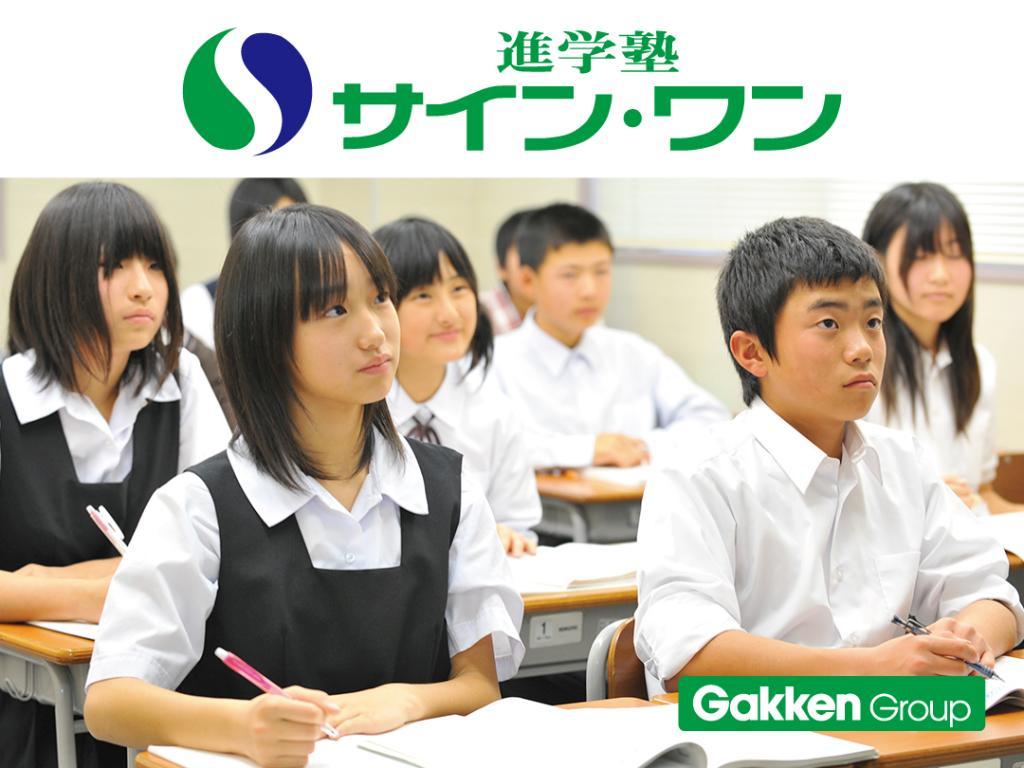 進学塾 サイン・ワン