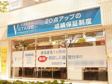 個別指導塾 ブイステージ 新潟駅南口本部校