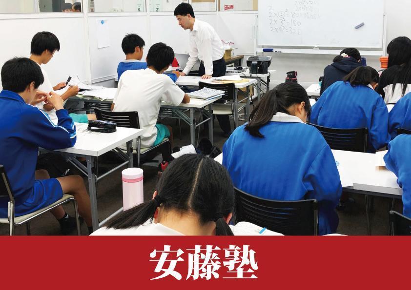 安藤塾【集団指導】 松阪新町校