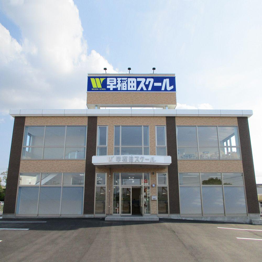 スクール ネット 早稲田