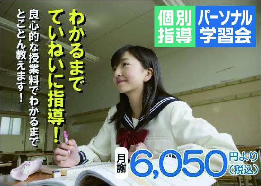 個別指導パーソナル学習会 阪神西宮教室