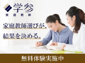家庭教師 学参
