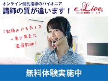 NET個別指導「e-Live」