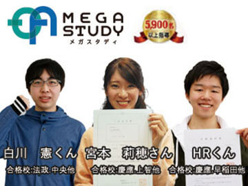 【高校生以上限定】私立大学受験専門 家庭教師 メガスタディ