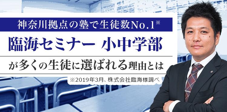 臨海 セミナー kitazo