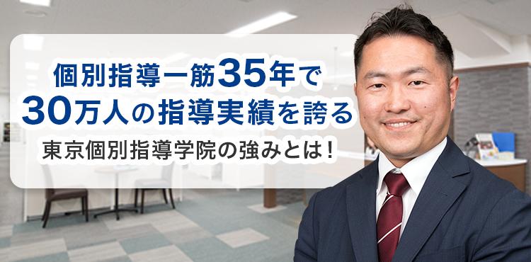学院 指導 東京 料金 個別